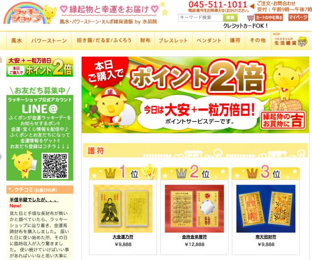 ラッキーショップ公式サイト